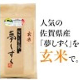 【おいしい健康】 減農薬減化学肥料栽培米 佐賀県産夢しずく玄米 2kg/5kg