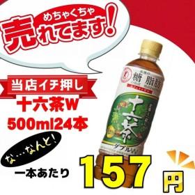十六茶 ダブルW アサヒ飲料 500ml 24本 送料無料