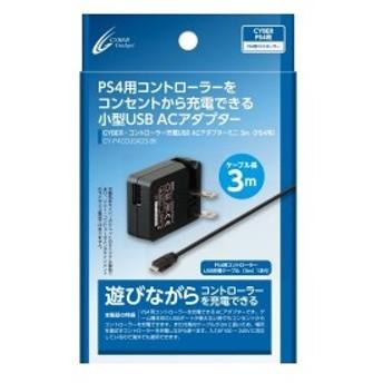 CYBER ・ コントローラー充電 USB ACアダプター ミニ ( PS4 用) 3m 【海外使用可能】 中古 良品