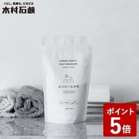 風呂床の洗浄剤 クラフトマンシップ 200g 木村石鹸