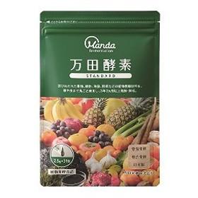 万田酵素 STANDARD 分包タイプ メール便OK/サプリメント 美容 健康 ヘルスケア