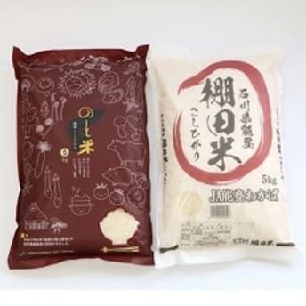【令和元年産】能登米コシヒカリと棚田米コシヒカリ5kg(合計10kg) お米食べ比べセット
