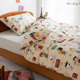 綿100%スヌーピー柄の布団カバー(単品・セット)/西川リビング