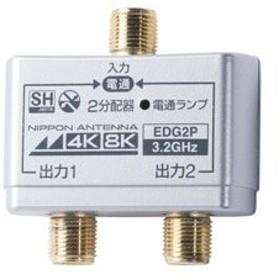 日本アンテナ 4K8K対応屋内用2分配器(金メッキ仕様) EDG2P