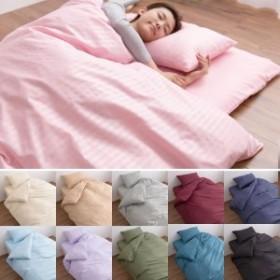 12色から選べる抗菌防臭素材布団カバー3点セット