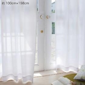 【99サイズ】UVカット・遮熱・遮像・防炎レースカーテン