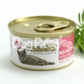 フォルツァ10 フォルツァディエチ プレミアム キャット マグロとプロシュート 75g  ウエット 缶詰