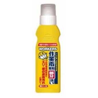 NSファーファ・ジャパン WORKERS部分洗い 本体(代引不可)