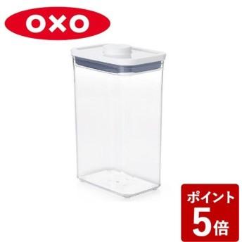 オクソー 保存容器 ポップコンテナ2 レクタングル ミディアム 11234500 OXO