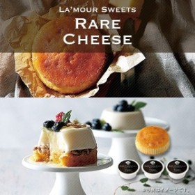 ギフト お菓子 ラッピング おしゃれ スイーツ Rare Cheese プレミアムチーズケーキ&レアチーズ