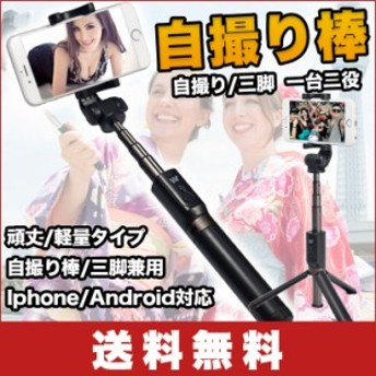【送料無料】自撮り棒 159g コンパクト アルミセルカ棒 Bluetooth ワイヤレス 充電式 リモコンシャッター