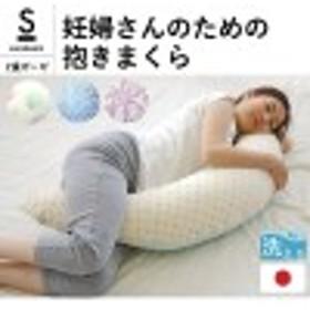 妊婦さんの抱き枕