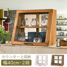 カウンター上収納ボックス おしゃれ カウンター上 両面ガラス ガラスケース ディスプレイ カフェ風 幅40cm 2段