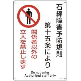 アスベスト(石綿)関係標識 石綿障害予防規則・立入を禁止 450×300 緑十字 033025-7047
