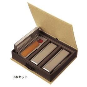 メタクリル印鑑3本セット印鑑ケース付き