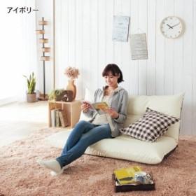【4月10日まで大型商品送料無料】リクライニングローソファ