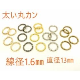 ● 金具 丸カン 直径(外径)13mm 線径1.6mm 30個入り 太い 丈夫 良いメッキ マルカン まるかん