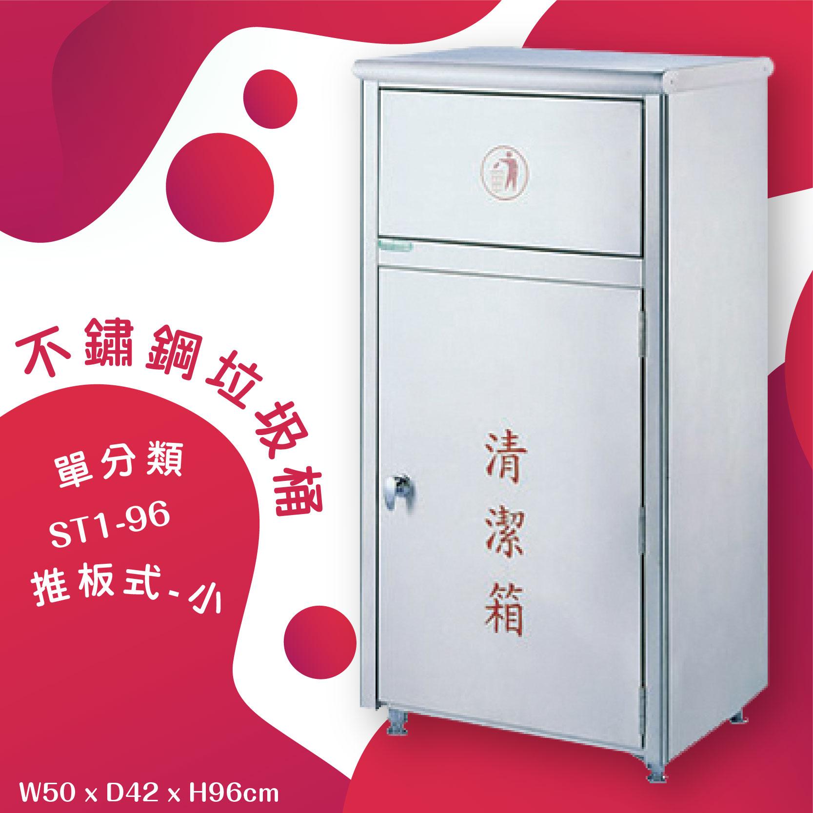 ST1-96 不鏽鋼清潔箱(小) 推板式 附不鏽鋼內桶 垃圾桶 不鏽鋼垃圾桶 回收桶 環境清潔 資源回收 公共設施