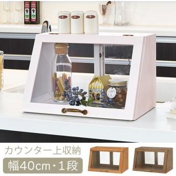 カウンター上収納ボックス おしゃれ カウンター上 両面ガラス ガラスケース ディスプレイ カフェ風 幅40cm 1段