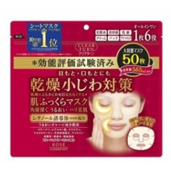 コーセーコスメポート クリアターン肌ふっくらマスク50枚(代引不可)