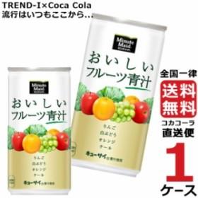 ミニッツメイドおいしいフルーツ青汁 190g缶 1ケース X 30本 合計 30本  送料無料 コカ・コーラ社直送