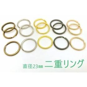 ●◎金具 二重リング 直径(外径)23mm 線幅1.7mm 20個入り キーホルダー パーツ