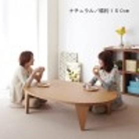 楕円折れ脚リビングテーブル