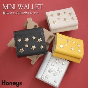 財布 ミニ財布 ウォレット レディース スタッズ 星 Honeys ハニーズ 星スタッズミニウォレット