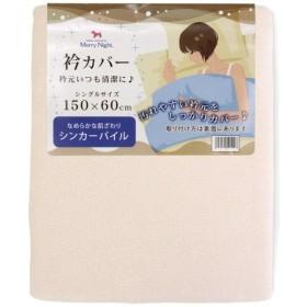 メリーナイト 衿カバー シンカーパイル 150×60cm ピンク EK1512-16