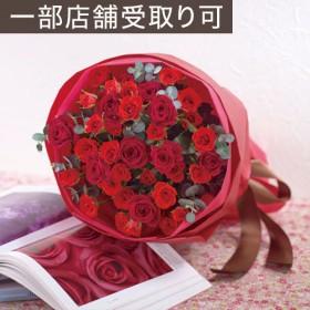 【日比谷花壇】花束「ローズレッド」