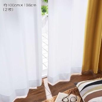 【99サイズ】UVカット・遮熱・形状記憶レースカーテン