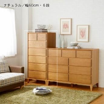 【国産】オーク材の衣類収納チェスト
