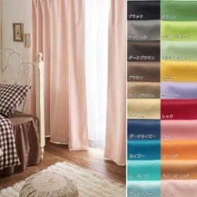 【セット/99サイズ】遮光・遮熱・防炎カーテン&UVカット・ミラーカーテンセット