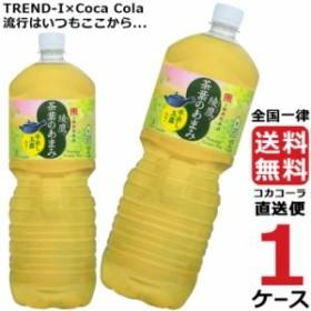 綾鷹 茶葉のあまみ PET 2L 1ケース X 6本 合計 6本  送料無料 コカ・コーラ社直送