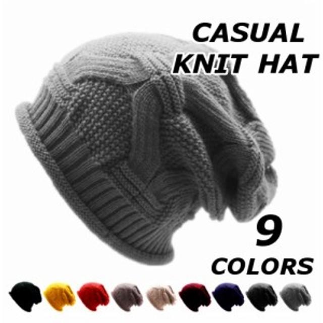 87f4da22b12b7 ニット帽 ニット ニットキャップ 帽子 ワッチキャップ おしゃれ ブランド メンズ 無地 柄 黒 防寒 シンプル