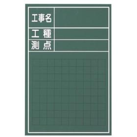 工事用木製黒板 W-3CS マイゾックス W3CS-7001
