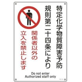 緑十字 特定化学物質関係標識 関係者以外ノ立入ヲ禁止シマス 450×300mm 035404