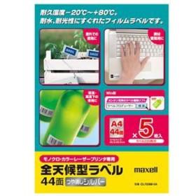 5000円以上送料無料 (まとめ)マクセルカラー・モノクロレーザープリンタ対応 全天候型ラベル A4 44面 48.3×25.4mm シルバー CL72388-5