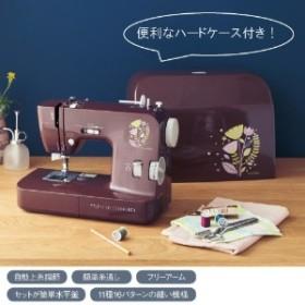 特別価格!縫いやすい形の自動糸通し電子ミシン