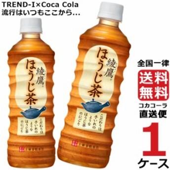 綾鷹 ほうじ茶 PET 525ml 1ケース × 24本 合計 24本 送料無料 コカコーラ社直送 最安挑戦