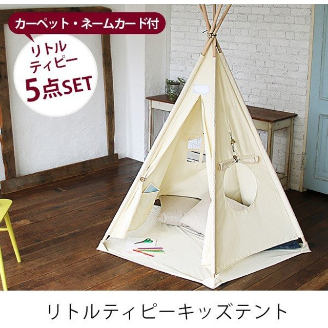 キッズテント リトルティピー おしゃれ 子供用 テント 折りたたみ 室内 子供部屋 簡易 プレゼント アイボリー Sifflus シフラス