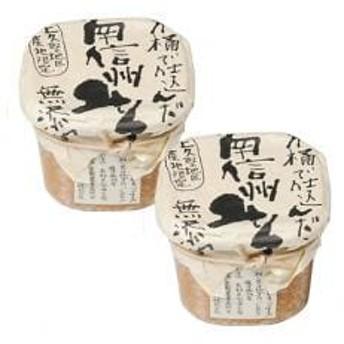「信州飯田の味噌」 上久堅味噌1kg×2個