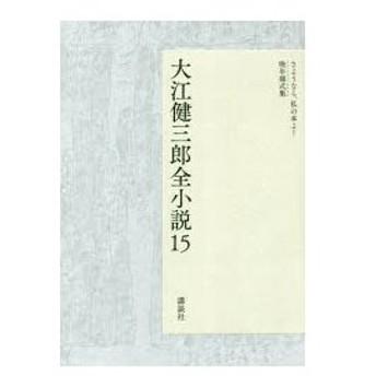 新品本/大江健三郎全小説 15 さようなら、私の本よ!/晩年様式集 大江健三郎/著