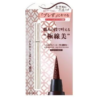 キワミフデ(KIWAMIFUDE) リキッドアイライナー 栗色 1本 コージー(KOJI)
