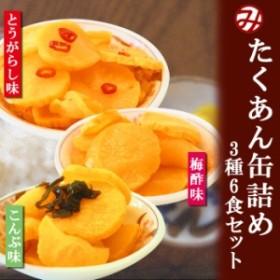 ごはんのおとも たくあんの缶詰め3種類6個お試しセット 道本食品 旅行 海外土産