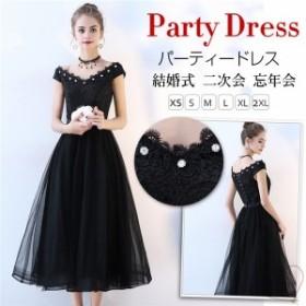 パーティードレス 結婚式 レースアップ ウェディングドレス お呼ばれ 黒ドレス  パーティドレス 卒業式 ロングドレス二次会