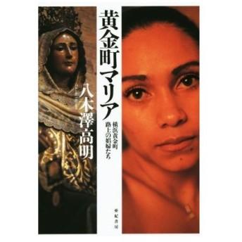 黄金町マリア 横浜黄金町路上の娼婦たち/八木澤高明(著者)