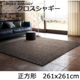 【 送料無料 】 261x261cm 多サイズラグ クロスシャギー 全6色 | カーペット ラグ 敷物 絨毯 じゅうたん ラグマット しきもの シャギー