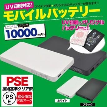 [印刷用] モバイルバッテリー 10000mAhタイプ ※試し刷り用セルなし