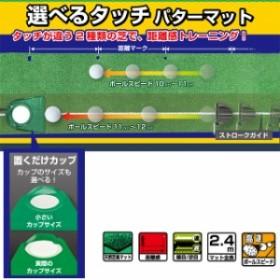 ジャパーナ パターマット練習機 JP5418 エラベルタッチ ゴルフ パット練習マット JAPANA
